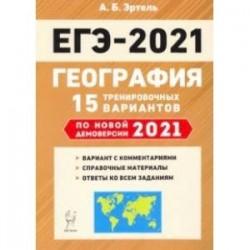 ЕГЭ-2021. География. 15 тренировочных вариантов по демоверсии 2021 года