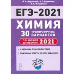 ЕГЭ-2021. Химия. 30 тренировочных вариантов по демоверсии 2021 года