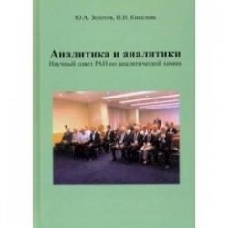 Аналитика и аналитики. Научный совет РАН по аналитической химии