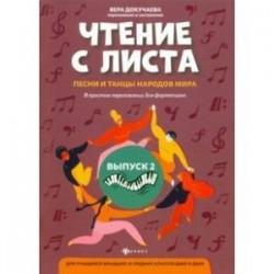 Чтение с листа: песни и танцы народов мира в простом переложении для фортепиано. Выпуск 2