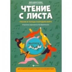 Чтение с листа: песни и танцы народов мира в простом переложении для фортепиано. Выпуск 3