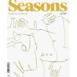 Seasons of life 2020 № 57 осень