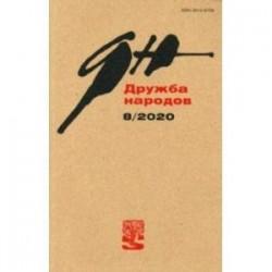 Журнал 'Дружба народов' № 8. 2020