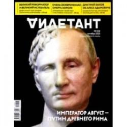 Журнал 'Дилетант' № 058. Октябрь 2020
