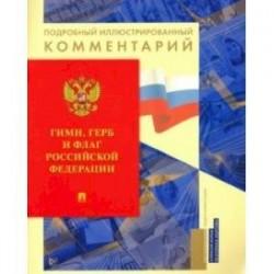 Гимн, Герб и Флаг Российской Федерации. Подробный иллюстрированный комментарий