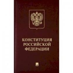 Конституция РФ (с гимном России). Подарочное издание