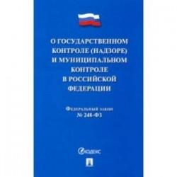 О государственном контроле (надзоре) и муниципальном контроле в Российской Федерации