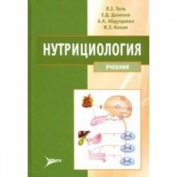 Нутрициология. Учебник для вузов (+CD)