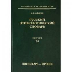 Русский этимологический словарь. Выпуск 14 (дигнитарь-дрощи)