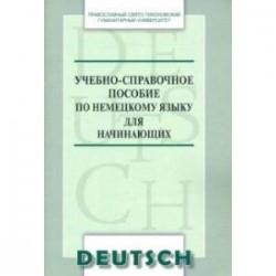 Учебно-справочное пособие по немецкому языку для начинающих