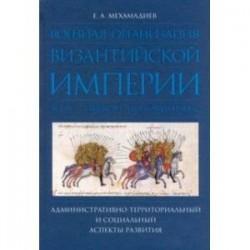 Военная организация Византийской империи в VII — первой половине IX в.