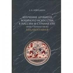 Изучение древнего военного искусства в России и странах СНГ (XVIII — начало XXI в.). Библиография