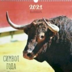 Календарь на 2021 год квадратный средний 'Символ года. Дизайн 3' (КПКС2103)