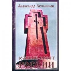 Южный крест России