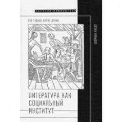 Литература как социальный институт. Сборник работ