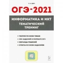 ОГЭ-2021. Информатика и ИКТ. Тематический тренинг
