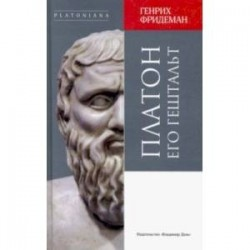 Платон его гештальт