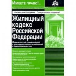 Жилищный кодекс Российской Федерации. Практический комментарий с учетом последних изменений