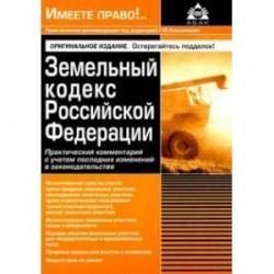 Земельный кодекс РФ. Практический комментарий с учетом последних изменений законодательства