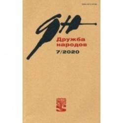 Журнал 'Дружба народов' № 7. 2020