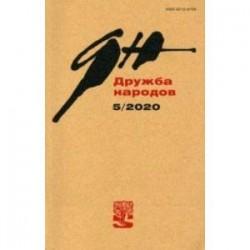 Журнал 'Дружба народов' № 5. 2020