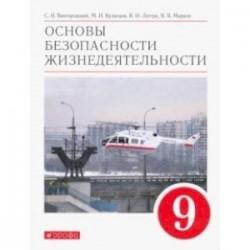Основы безопасности жизнедеятельности. 9 класс. Учебное пособие. ФГОС