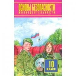 Основы безопасности жизнедеятельности. 10 класс. Учебное пособие. Базовый уровень