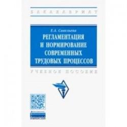 Регламентация и нормирование современных трудовых процессов. Учебное пособие