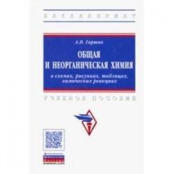 Общая и неорганическая химия в схемах, рисунках, таблицах, химических реакциях