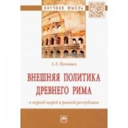 Внешняя политика Древнего Рима в период царей и ранней республики. Монография