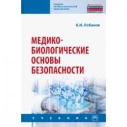 Медико-биологические основы безопасности. Учебник