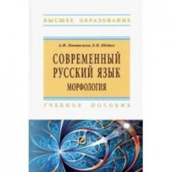 Современный русский язык. Морфология. Учебное пособие