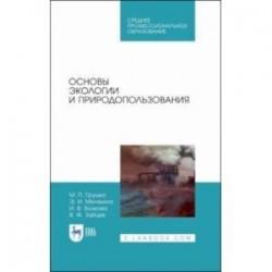 Основы экологии и природопользования. Учебное пособие. СПО