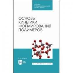 Основы кинетики формирования полимеров. Учебное пособие