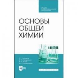 Основы общей химии. Учебное пособие. СПО