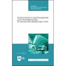 Технология и оборудование для производства и обработки древесных плит. Учебное пособие. СПО