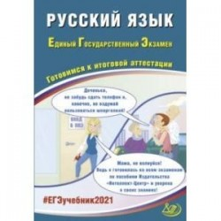 ЕГЭ 2021 Русский язык. Готовимся к итоговой аттестации