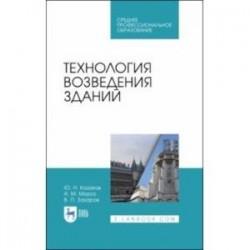 Технология возведения зданий. Учебное пособие. СПО