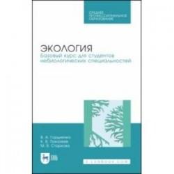 Экология. Базовый курс для студентов небиологических специальностей. СПО