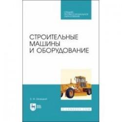 Строительные машины и оборудование. Учебное пособие. СПО