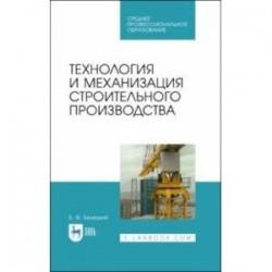Технология и механизация строительного производства. Учебное пособие. СПО