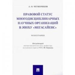Правовой статус многодисциплинарных научных организаций в эпоху 'Мегасайенс'