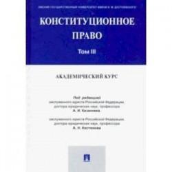 Конституционное право. Академический курс. Учебник. В 3-х томах. Том 3