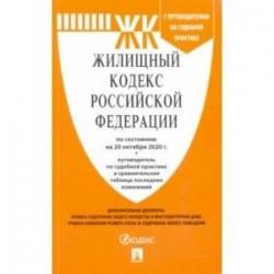 Жилищный кодекс Российской Федерации по состоянию на 20 октября 2020 г.