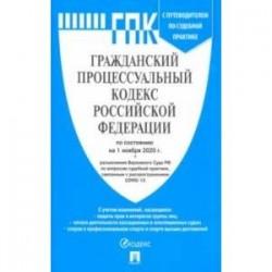 Гражданский процессуальный кодекс РФ на 01.11.20