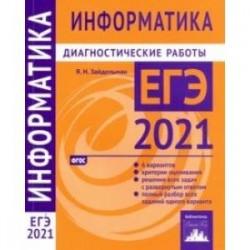 ЕГЭ 2021 Информатика и ИКТ. Диагностические работы. ФГОС