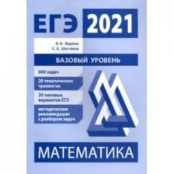 ЕГЭ 2021 Математика. Базовый уровень. Подготовка. ФГОС