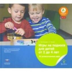 Игры на подносе для детей от 2 до 4 лет. 33 увлекательные идеи при переходе из яслей в детский сад