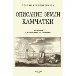 Описание земли Камчатка