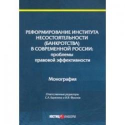 Реформирование института несостоятельности (банкротства)